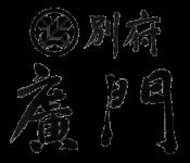 日本料理 別府 廣門